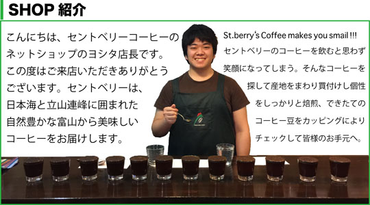 こんにちは、セントベリーコーヒーのネットショップのヨシタ店長です。この度はご来店いただきありがとうございます。セントベリーは、日本海と立山連峰に囲まれた自然豊かな富山から美味しいコーヒーをお届けします。